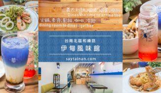 [台南午晚餐]伊甸風味館就在台南好市多斜對面,提供火鍋,義大利麵以及焗烤,都是小資女最愛的輕食料理