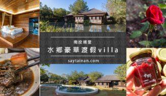 [南投埔里住宿]水鄉渡假Villa, 一泊二食22坪雙人房,每間房都有湯屋榮獲南投好食民宿標章