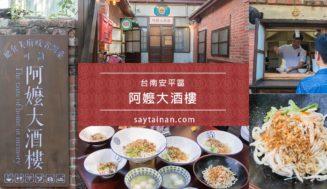 [台南一日遊]快來安平老街阿嬤大酒樓品嚐古早味肉燥乾麵,三種辣度等你來挑戰