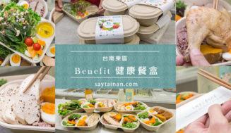 [台南東區]Benefit健康餐盒「只做自己會吃的餐」,除水煮不只是水煮餐,給你6樣低油低鹽低卡低GI的餐盒