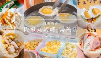 [台南新開店]揪揪丸飯糰崇善店新開幕,下午也能吃到熱騰騰的手捏飯糰,泰式雞柳…等四種人氣口味報你知