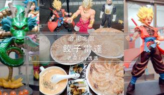 [台南煎餃]麵食主義最愛的水餃料理,七龍珠迷開的餃子館-餃子雷達,多種口味水餃餡料,煎餃,水餃,鍋貼推薦