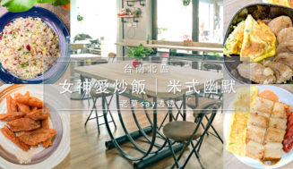 """[小食記]""""米式幽默""""人氣餐點有哪些?女神愛炒飯,手工糯米腸,手工蘿蔔糕值得你試試,台南 新店 推薦"""