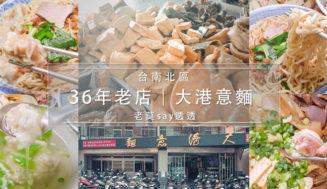 [小食記]台南北區大港意麵,滷味食材多,36年台南意麵老店
