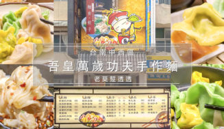 """「台南水餃」5月底新開店的""""吾皇萬歲""""餃子吃過沒?3種麵食料理等你來嚐嚐"""