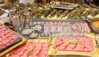 《花花世界鍋物》火鍋 還能這麼吃?1餐吃28隻 龍蝦,讓我吃到懷疑人生!